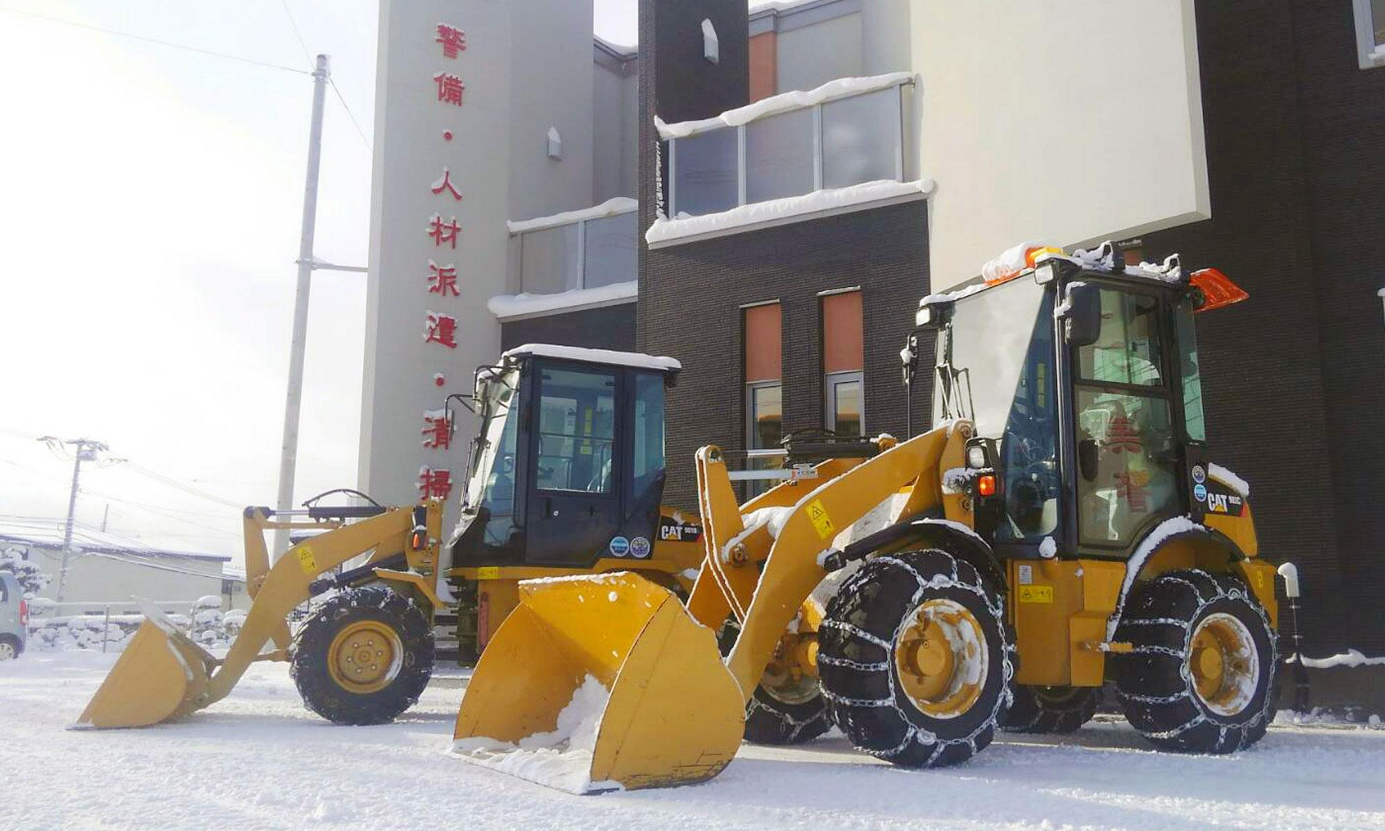 除雪・排雪 業務